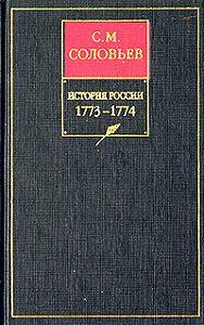 Сергей Соловьев -История России с древнейших времен. Книга XV. 1773–1774