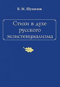 Владимир Шумилов -Стихи в духе русского экзистенциализма