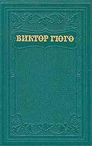 Виктор Гюго -Клод Гё (пер. А.Толстой)