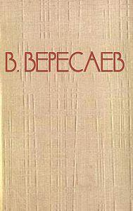 Викентий Вересаев - Прекрасная Елена