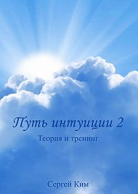 Сергей Ким - Путь интуиции2