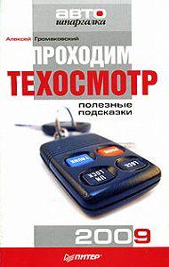 Алексей Громаковский -Проходим техосмотр. Полезные подсказки 2009