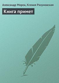 Ксения Разумовская -Книга примет