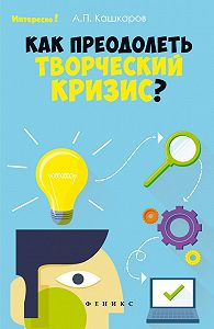 Андрей Кашкаров -Как преодолеть творческий кризис?