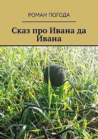Роман Погода -Сказ про Ивана да Ивана