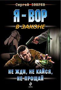 Сергей Зверев - Не жди, не кайся, не прощай