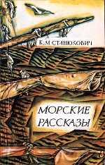 Константин Станюкович - Побег