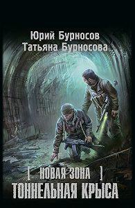 Юрий Бурносов -Новая Зона. Тоннельная крыса