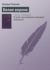 Эдуард Пашнев -Белая ворона
