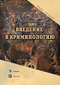 Ю. А. Воронин -Введение в криминологию. Курс лекций