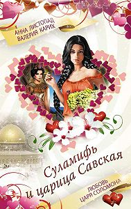 Анна Листопад -Суламифь и царица Савская. Любовь царя Соломона