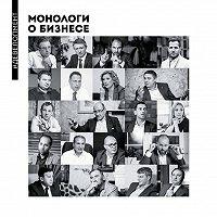 Алена Шевченко -Монологи о бизнесе. Девелопмент