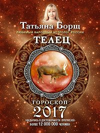 Татьяна Борщ -Телец. Гороскоп на 2017 год