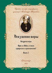 Александр Введенский -Оскудение веры