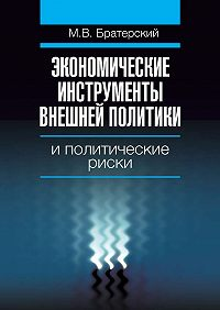 Максим Братерский - Экономические инструменты внешней политики и политические риски