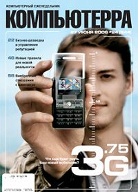 Компьютерра -Журнал «Компьютерра» № 24 от 27 июня 2006 года