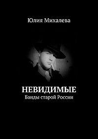Юлия Михалева -Невидимые. Банды старой России