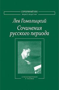 Лев Гомолицкий -Сочинения русского периода. Стихотворения и поэмы. Том I