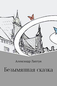 Александр Лаптун -Безымянная сказка