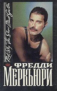 Рик Скай -Фредди Меркьюри