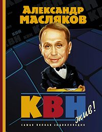 Александр Масляков -КВН – жив!