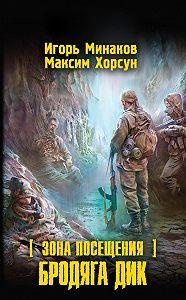 Игорь Минаков, Максим Хорсун - Зона Посещения. Бродяга Дик