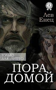 Лев Енец -Пора Домой
