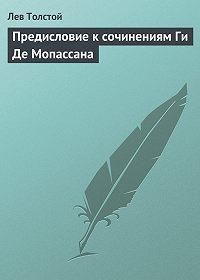 Лев Толстой -Предисловие к сочинениям Ги Де Мопассана