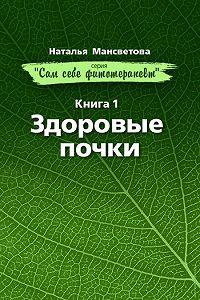 Наталья Мансветова -Здоровые почки