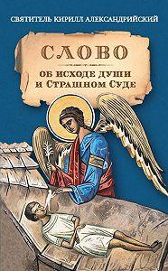 Святитель Кирилл Александрийский  -Слово об исходе души и Страшном Суде