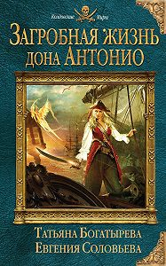 Татьяна Богатырева, Евгения Соловьева - Загробная жизнь дона Антонио