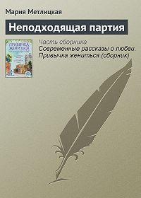 Мария Метлицкая -Неподходящая партия
