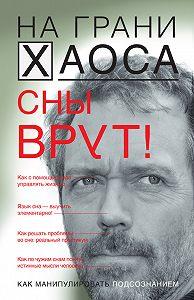 Светлана Кузина -Сны врут! Понимаем сны – понимаем себя