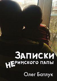 Олег Батлук -Записки неримского папы