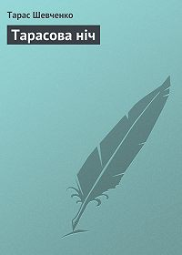 Тарас Шевченко -Тарасова ніч