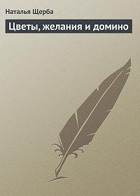 Наталья Щерба -Цветы, желания и домино