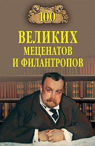 В. М. Ломов -100 великих меценатов и филантропов