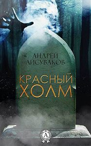 Андрей Айсуваков -Красный холм