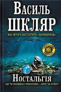Василь Шкляр -Ностальгія