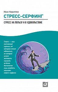 Иван Кириллов -Стресс-серфинг. Стресс на пользу и в удовольствие