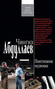 Чингиз Абдуллаев - Повествование неудачника
