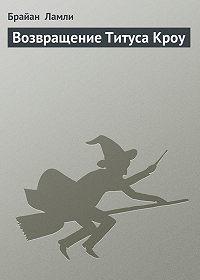 Брайан Ламли -Возвращение Титуса Кроу