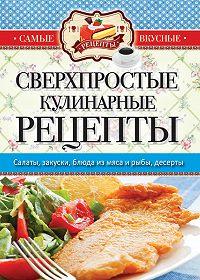 С. П. Кашин - Сверхпростые кулинарные рецепты