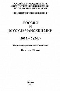 Валентина Сченснович -Россия и мусульманский мир № 6 / 2012
