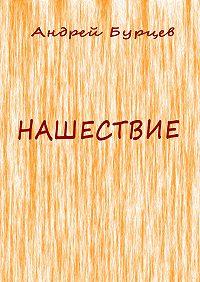 Андрей Бурцев - Нашествие
