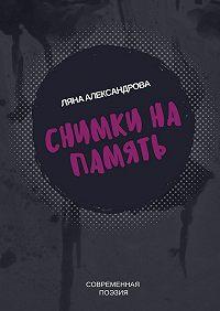 Ляна Александрова -Снимки на память. Современная поэзия