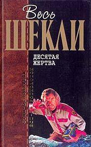 Роберт Шекли -Сома-блюз