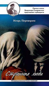 Игорь Переверзев -Странные люди