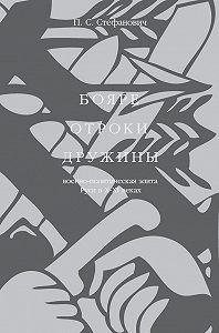 Петр Стефанович - Бояре, отроки, дружины. Военно-политическая элита Руси в X–XI веках