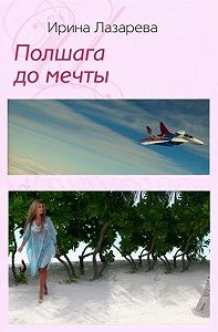Ирина Лазарева - Полшага до мечты